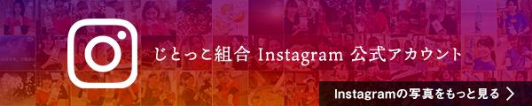 Instagramの写真をもっと見る