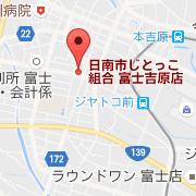 富士吉原店