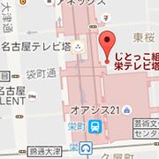 栄テレビ塔店