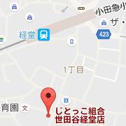 世田谷経堂店