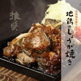 サイト用 生姜焼き