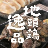 03_地頭鶏逸品 表紙