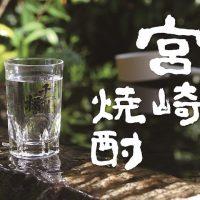 02_宮崎焼酎 表紙
