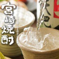 宮崎焼酎3